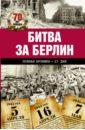 Сульдин Андрей Васильевич Битва за Берлин. Полная хроника - 23 дня и ночи