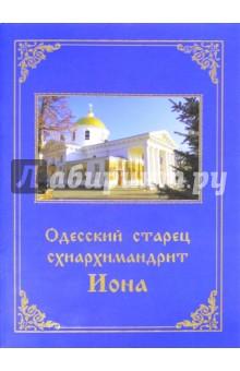 Одесский старец схиархимандрит Иона