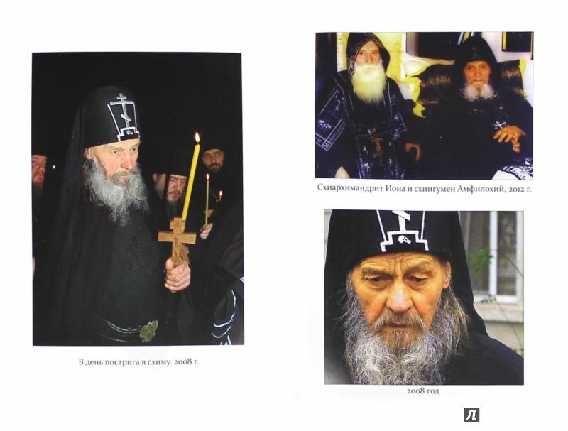 Иллюстрация 1 из 3 для Одесский старец схиархимандрит Иона | Лабиринт - книги. Источник: Лабиринт