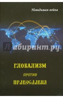 Глобализм против православия. Невидимая война