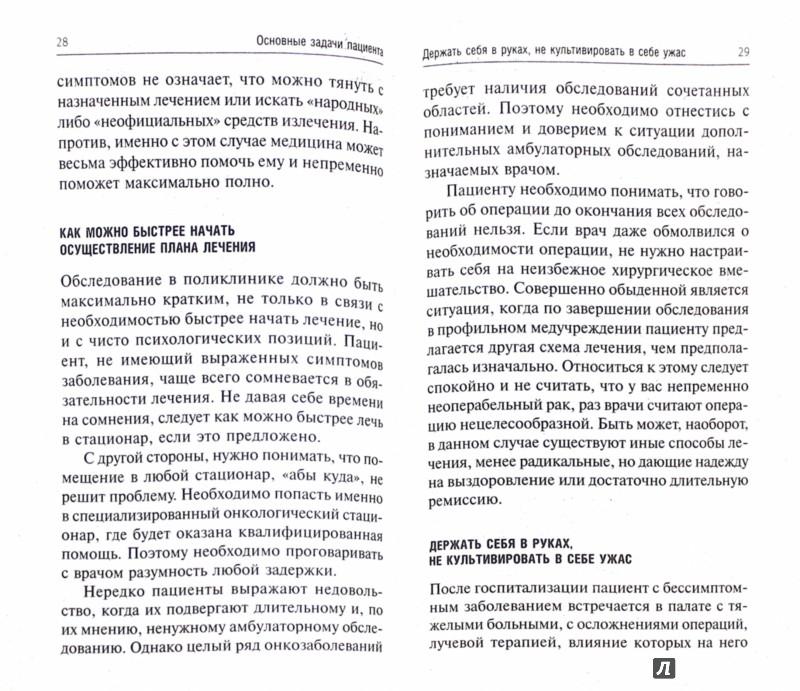 Иллюстрация 1 из 2 для Глобализм против православия. Невидимая война - Владимир Беркович | Лабиринт - книги. Источник: Лабиринт