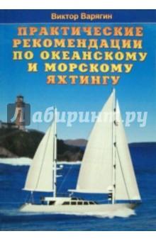 Практические рекомендации по океанскому и морскому яхтингу чартер для всех