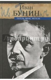 Гегель, фрак, метель