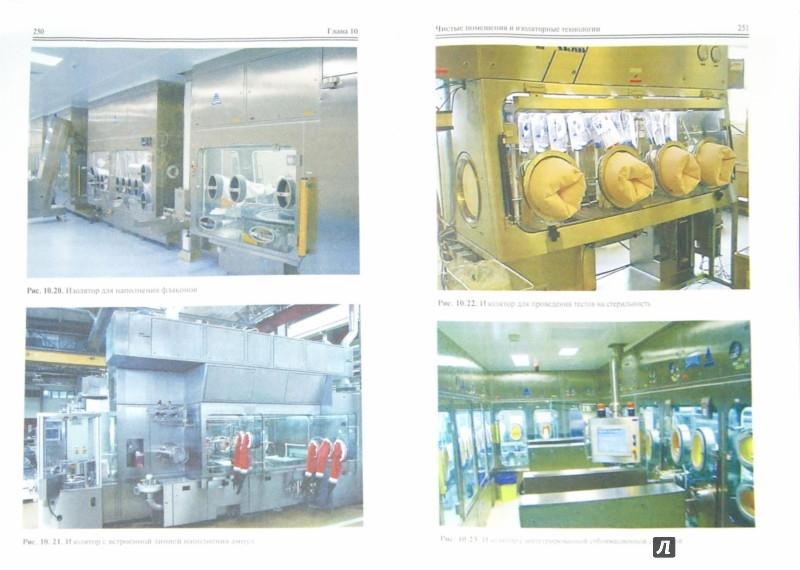Иллюстрация 1 из 12 для Инновационные технологии и оборудование фармацевтического производства. Том 2 - Меньшутина, Мишина, Алвес | Лабиринт - книги. Источник: Лабиринт