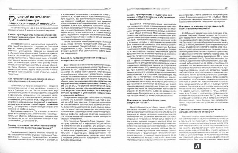Иллюстрация 1 из 8 для Клиническая анестезиология. Книга 2 - Морган, Марри, Михаил | Лабиринт - книги. Источник: Лабиринт