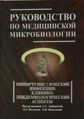 Руководство по медицинской микробиологии. Книга 3, том второй. Оппортунистические инфекции