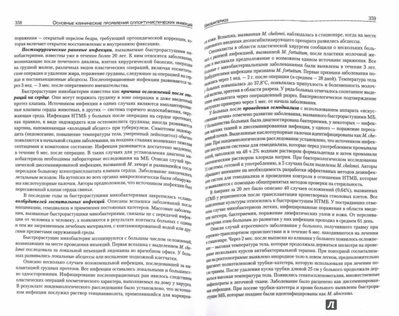 Иллюстрация 1 из 6 для Руководство по медицинской микробиологии. Книга 3, том второй. Оппортунистические инфекции - Лабинская, Бабин, Ковалева, Белов | Лабиринт - книги. Источник: Лабиринт