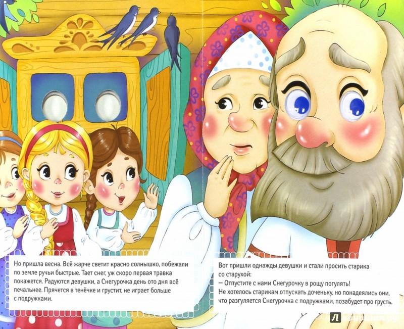 Иллюстрация 1 из 10 для Снегурочка. Глазки-сказки | Лабиринт - книги. Источник: Лабиринт
