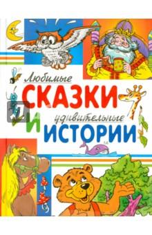 Любимые сказки и удивительные истории русич чудо сказки для малышей
