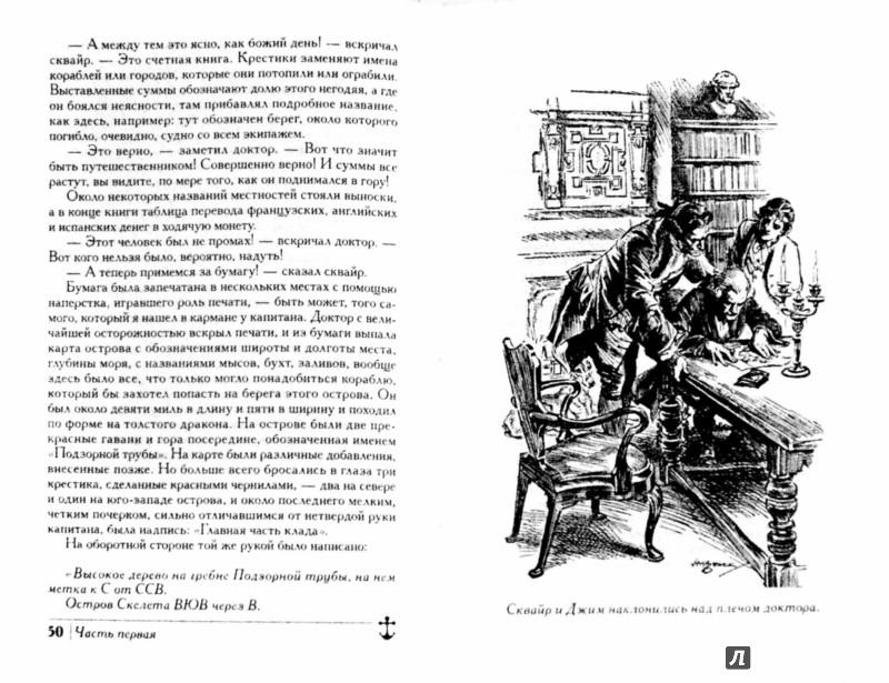 Иллюстрация 1 из 21 для Остров сокровищ - Роберт Стивенсон | Лабиринт - книги. Источник: Лабиринт