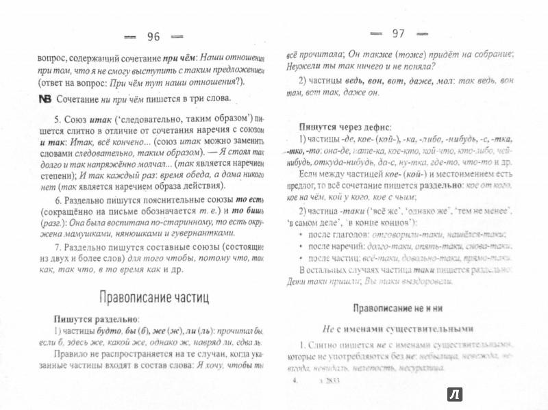 Иллюстрация 1 из 17 для Все правила русского языка. Мини-справочник - Гайбарян, Кузнецова | Лабиринт - книги. Источник: Лабиринт
