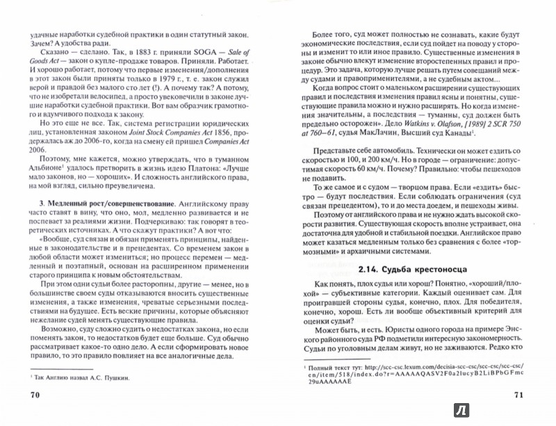 Иллюстрация 1 из 7 для Английское договорное право: просто о сложном - Вячеслав Оробинский | Лабиринт - книги. Источник: Лабиринт