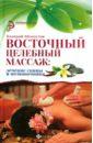 Восточный целебный массаж: лечение спины и позвоночника, Молостов Валерий Дмитриевич