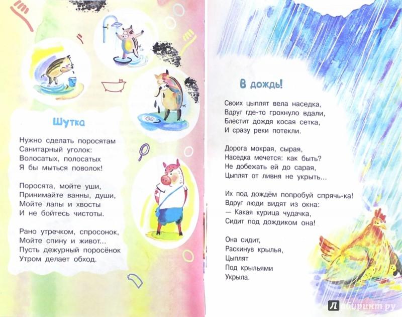 Иллюстрация 1 из 16 для Я знаю, что надо придумать - Агния Барто | Лабиринт - книги. Источник: Лабиринт