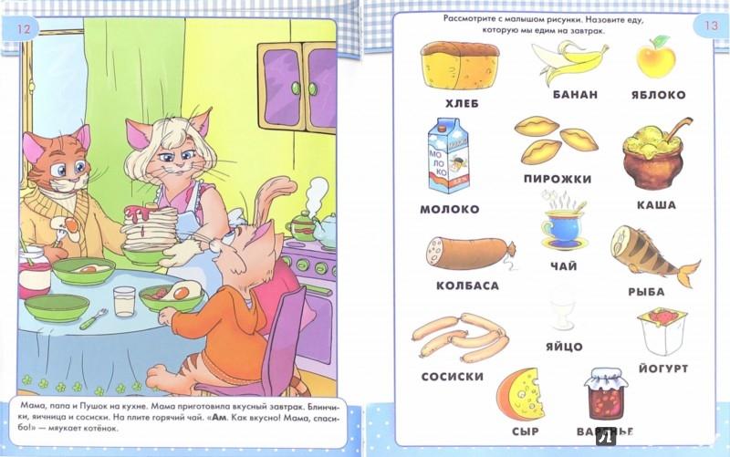 Иллюстрация 1 из 16 для Развитие речи. Первый словарик - Олеся Жукова | Лабиринт - книги. Источник: Лабиринт