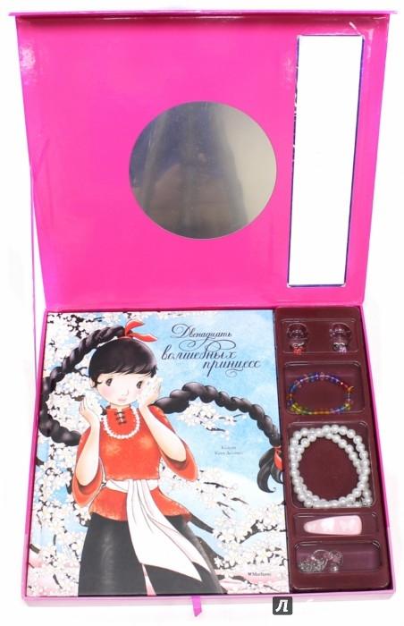 Иллюстрация 1 из 16 для Двенадцать волшебных принцесс (в подарочной коробке) | Лабиринт - книги. Источник: Лабиринт