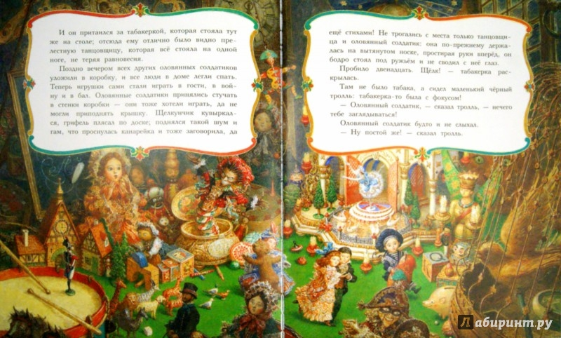Иллюстрация 1 из 59 для Стойкий оловянный солдатик (илл. А. Ломаева) - Ганс Андерсен | Лабиринт - книги. Источник: Лабиринт