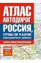Атлас автодорог России, стран СНГ и Балтии (приграничные районы) kos 1 50 000
