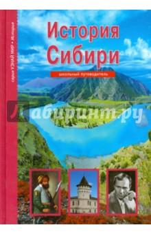 Купить История Сибири, Балтийская книжная компания