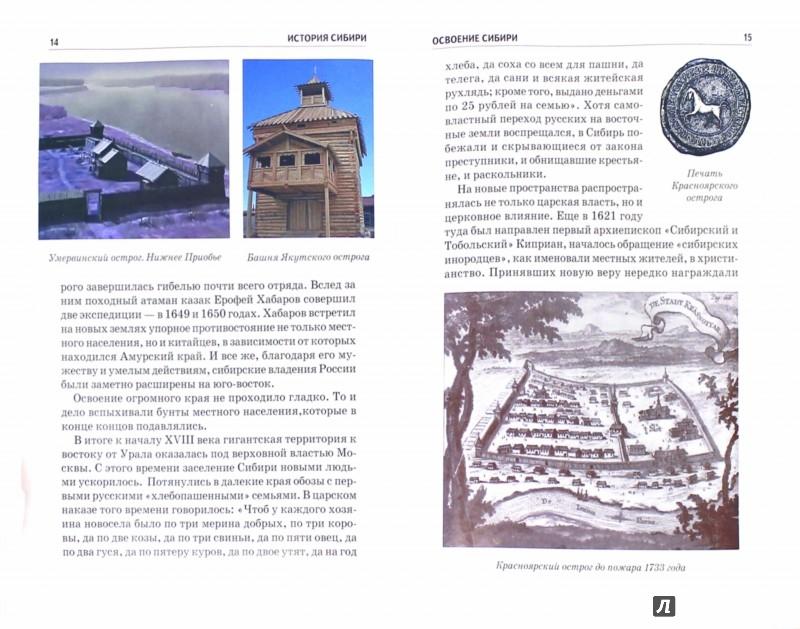 Иллюстрация 1 из 23 для История Сибири - Андрей Неклюдов | Лабиринт - книги. Источник: Лабиринт