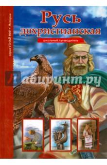 Купить Русь дохристианская, Балтийская книжная компания, История