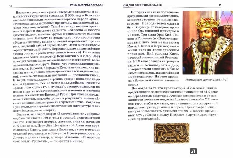 Иллюстрация 1 из 15 для Русь дохристианская - Борис Древенский | Лабиринт - книги. Источник: Лабиринт