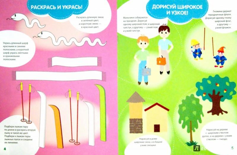 Иллюстрация 1 из 19 для Сравни по величине (многоразовая тетрадь) - Елена Янушко | Лабиринт - книги. Источник: Лабиринт
