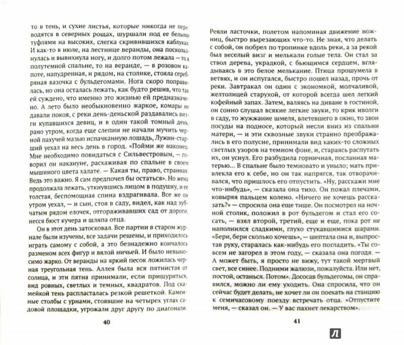 Иллюстрация 1 из 29 для Защита Лужина - Владимир Набоков | Лабиринт - книги. Источник: Лабиринт