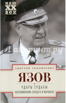 Удары судьбы. Воспоминания солдата и маршала дмитрий язов маршал советского союза