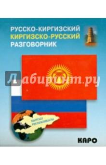 Русско-киргизский, киргизско-русский разговорник русско узбекский узбекско русский разговорник