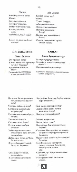 Иллюстрация 1 из 11 для Русско-киргизский, киргизско-русский разговорник - Чингиз Рахманов   Лабиринт - книги. Источник: Лабиринт