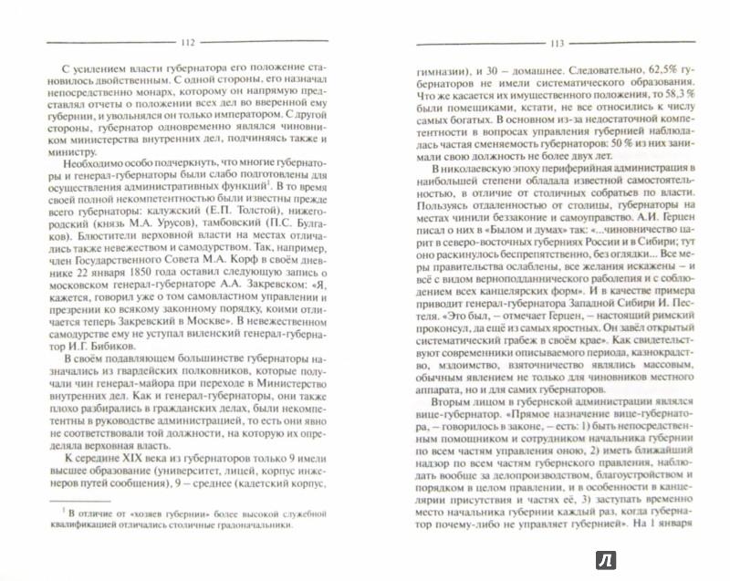 Иллюстрация 1 из 10 для Коррупция в России. Особенности национальной болезни - Александр Манько | Лабиринт - книги. Источник: Лабиринт