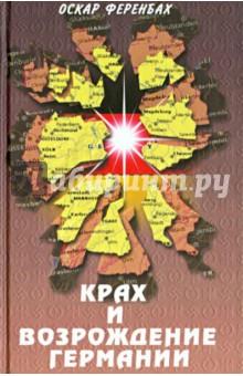 Крах и возрождение Германии. Взгляд на европейскую историю XX века отсутствует математика xx века взгляд из петербурга