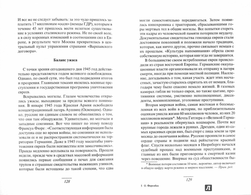 Иллюстрация 1 из 9 для Крах и возрождение Германии. Взгляд на европейскую историю XX века - Оскар Ференбах | Лабиринт - книги. Источник: Лабиринт