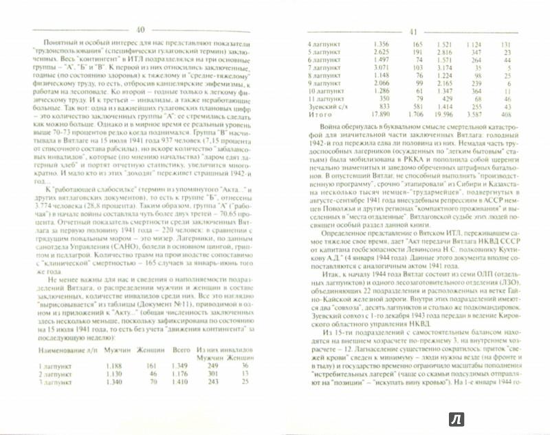 Иллюстрация 1 из 16 для История одного лагеря (Вятлаг) - Виктор Бердинских | Лабиринт - книги. Источник: Лабиринт
