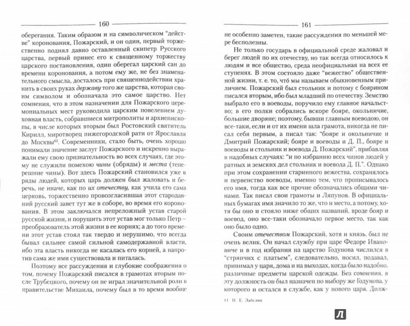 Иллюстрация 1 из 7 для Минин и Пожарский. Прямые и кривые в Смутное время - Иван Забелин | Лабиринт - книги. Источник: Лабиринт