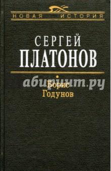 Борис Годунов платонов сергей федорович русская история