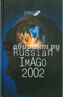 Russian Imago 2002. Исследования по психоанализу