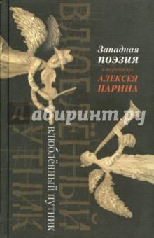 Влюбленный путник. Западная поэзия в переводах Алексея Парина
