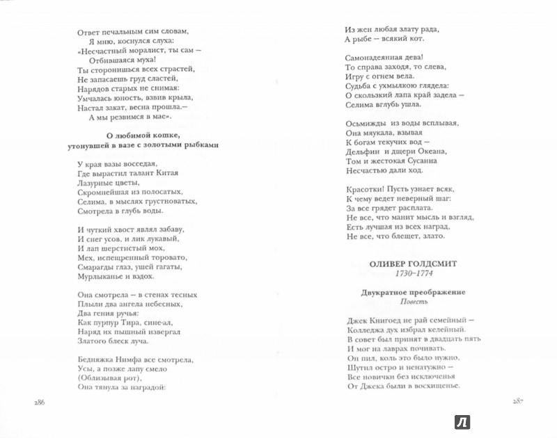 Иллюстрация 1 из 10 для Влюбленный путник. Западная поэзия в переводах Алексея Парина | Лабиринт - книги. Источник: Лабиринт