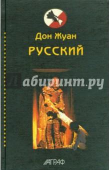 Дон Жуан русский: Антология