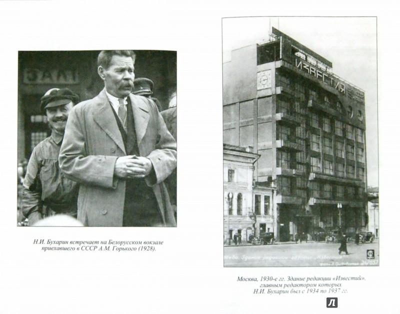 Иллюстрация 1 из 8 для Времена - Николай Бухарин | Лабиринт - книги. Источник: Лабиринт