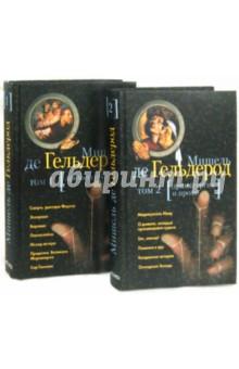 Избранные произведения в 2-х томах. Драматургия и проза
