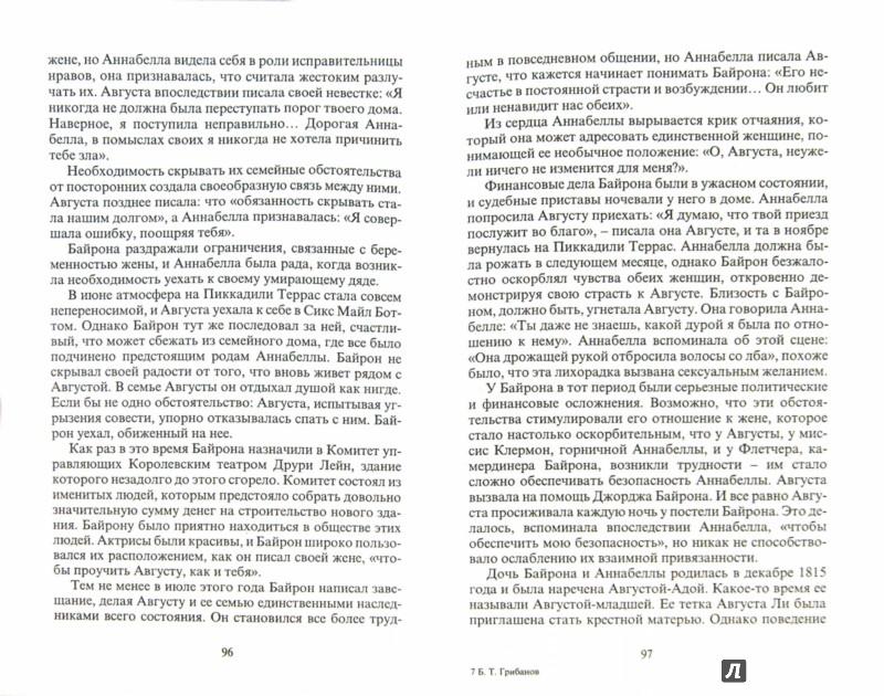 Иллюстрация 1 из 7 для Женщины лорда Байрона - Борис Грибанов | Лабиринт - книги. Источник: Лабиринт