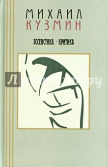 Эссеистика. Критика. В 3-х томах. Т. 3