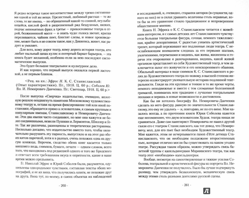 Иллюстрация 1 из 5 для Эссеистика. Критика. В 3-х томах. Т. 3 - Михаил Кузмин | Лабиринт - книги. Источник: Лабиринт