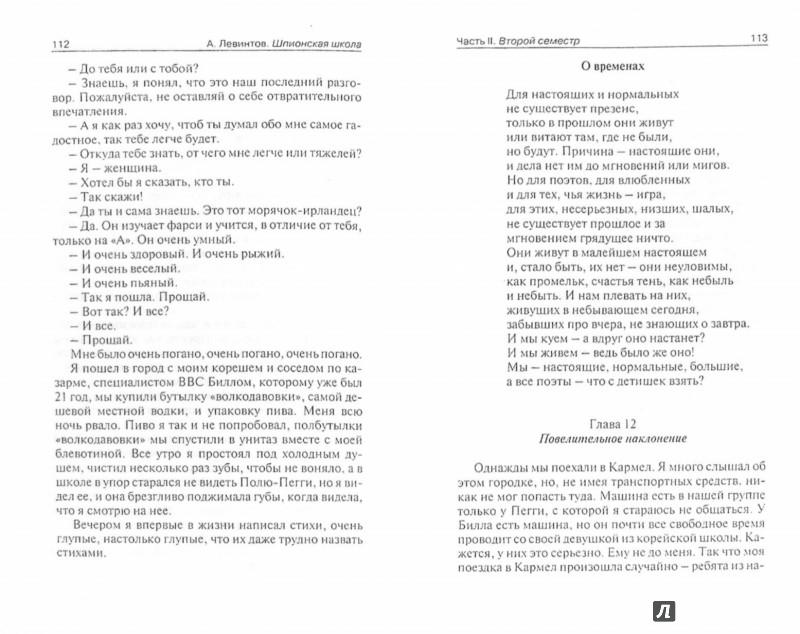 Иллюстрация 1 из 4 для Шпионская школа: дневник курсанта - Александр Левинтов | Лабиринт - книги. Источник: Лабиринт