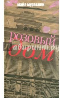 Розовый дом. Вспоминая, что было… е в шипицова о ю ефимов иллюстрированная летопись жизни а с пушкина михайловское