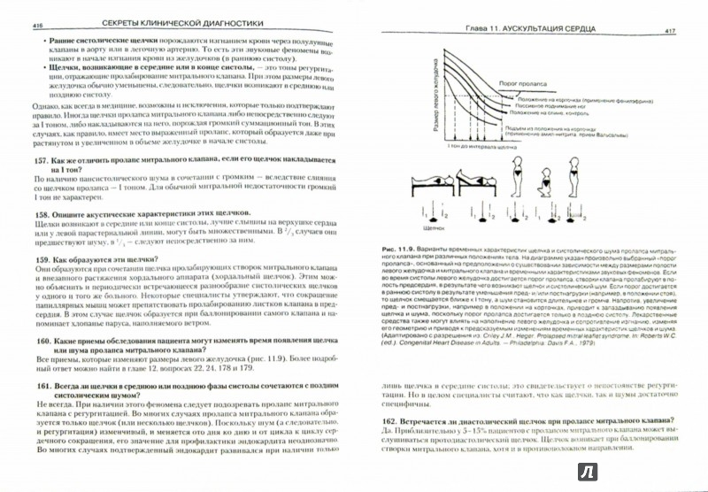 Иллюстрация 1 из 18 для Секреты клинической диагностики - Сальваторе Манджони | Лабиринт - книги. Источник: Лабиринт