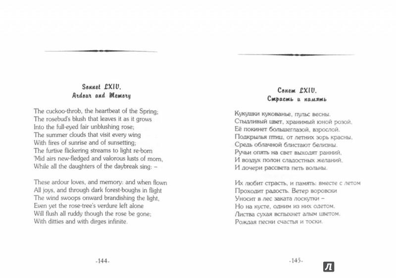 Иллюстрация 1 из 6 для Дом Жизни = The House of Life [собрание сонетов] - Данте Россетти | Лабиринт - книги. Источник: Лабиринт
